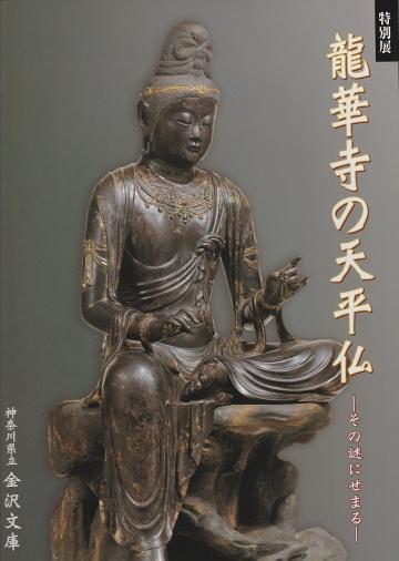 特別展「龍華寺の天平仏」図録